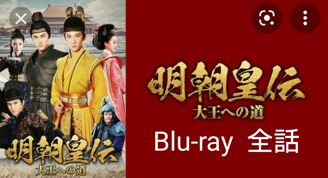 中国ドラマ  明朝皇伝~大王への道~  Blu-ray  全話