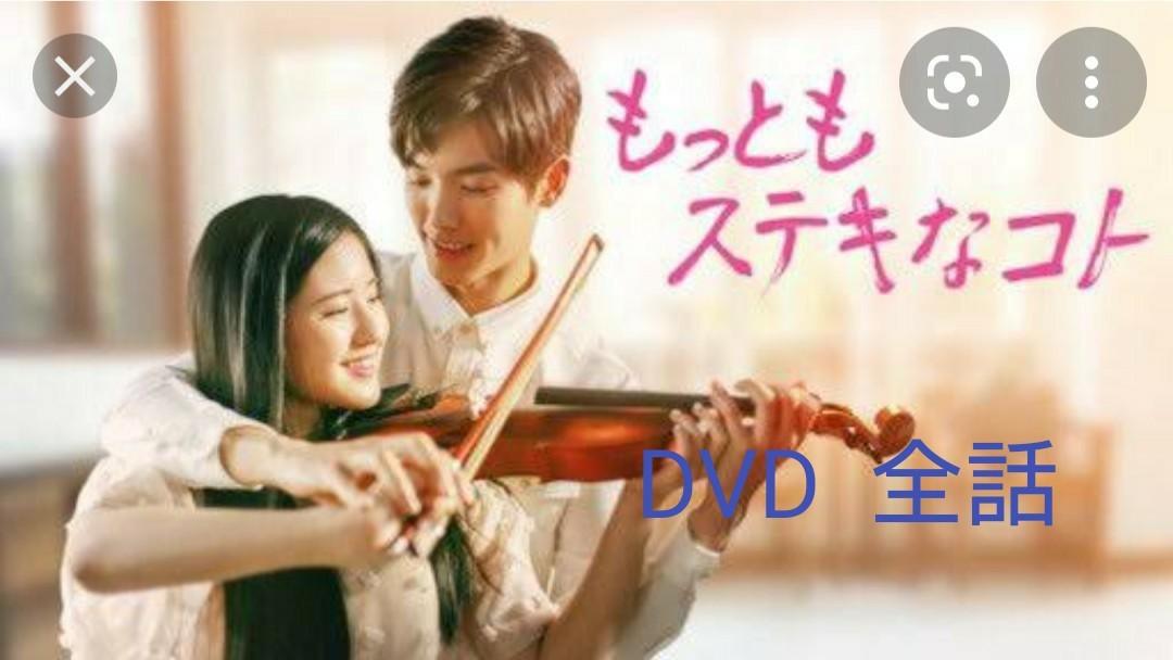 中国ドラマ  もっともステキなコト  DVD  全話