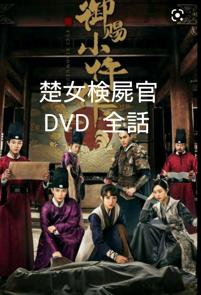中国ドラマ  楚女検屍官  DVD  全話