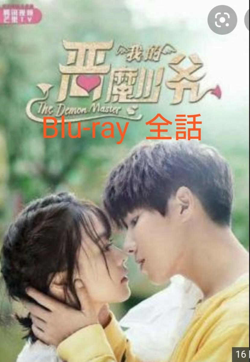 中国ドラマ  私の悪魔坊っちゃん  Blu-ray  全話