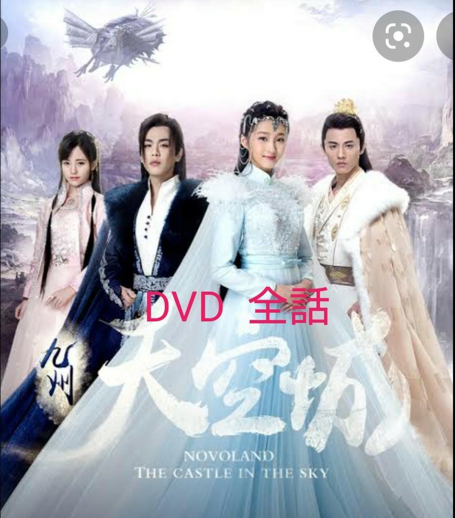 中国ドラマ  九州天空城~星流花の姫と2人の王~    DVD  全話