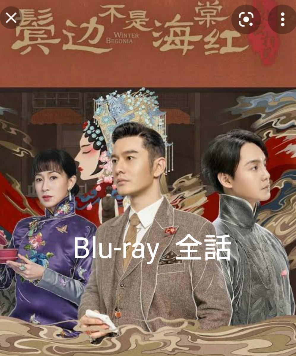 中国ドラマ  君、花海棠の紅にあらず  Blu-ray  全話
