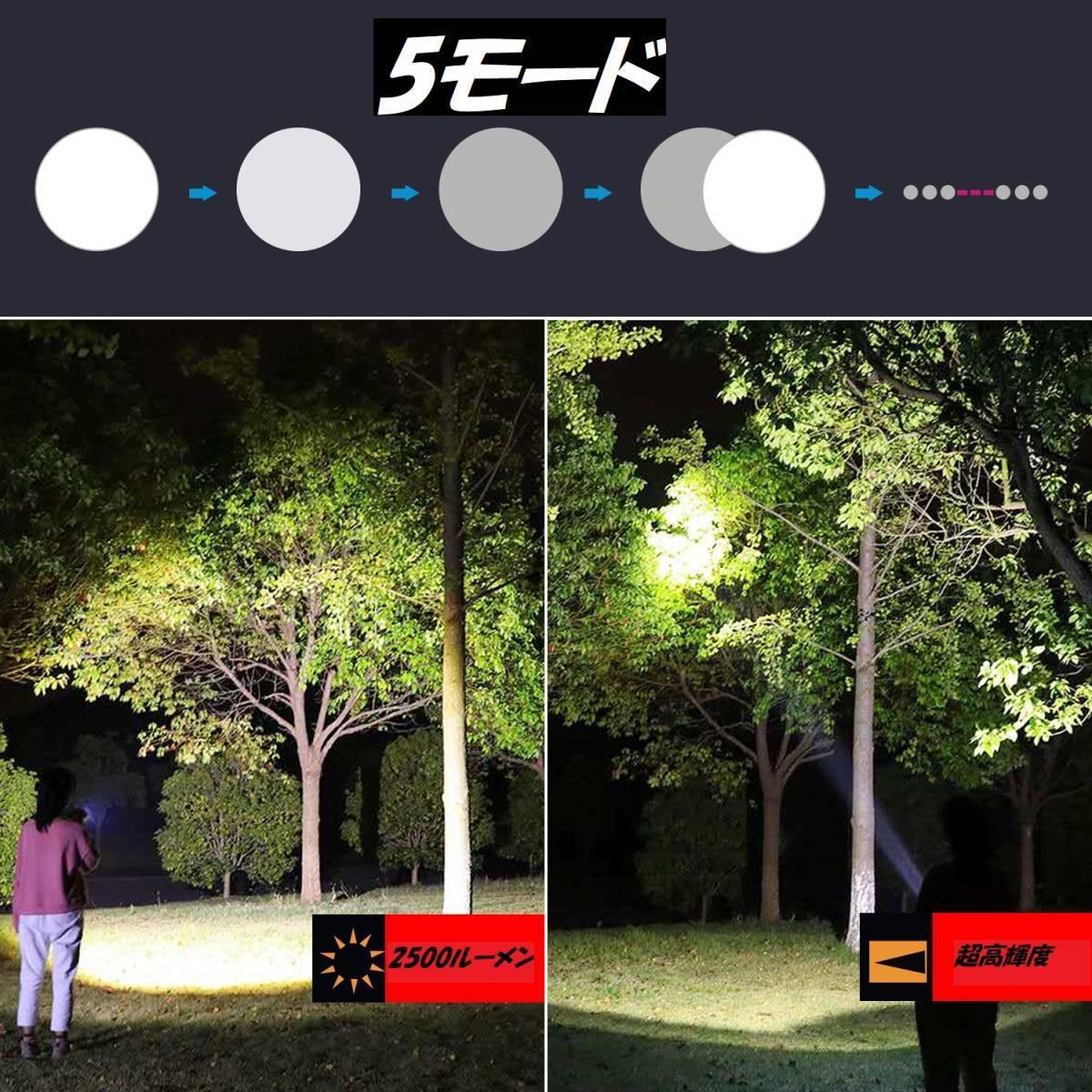 【2本セット】明るさ重視 XHP50LEDチップ LED懐中電灯 ハンディライト コンパクト フラッシュライト 業務用
