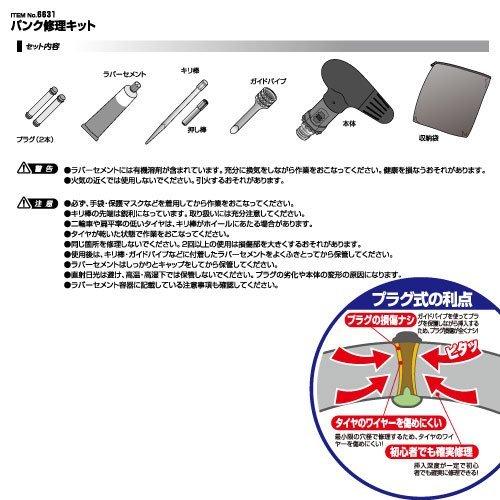 通常品(修理キット/本体) エーモン パンク修理キット 5mm以下穴用_画像4