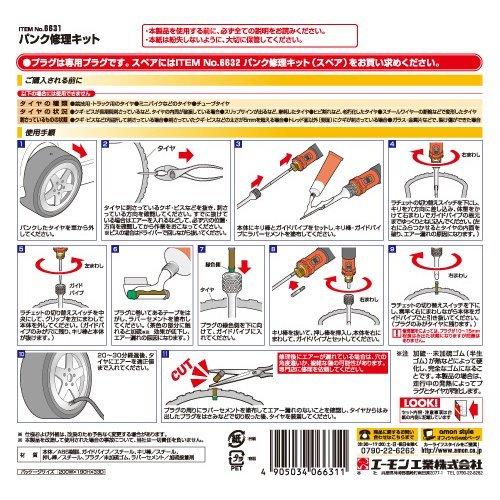 通常品(修理キット/本体) エーモン パンク修理キット 5mm以下穴用_画像3