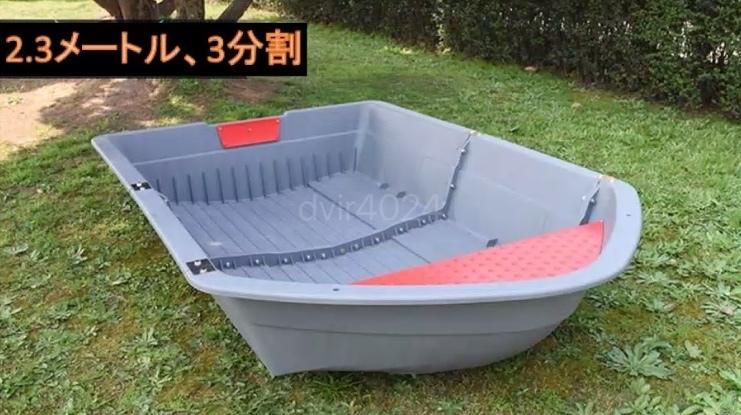 「★極美品★高品質 3分割ボート 2.3メートル フィッシングボート 船外機可 車載 釣り 未使用 ゴムボート」の画像1