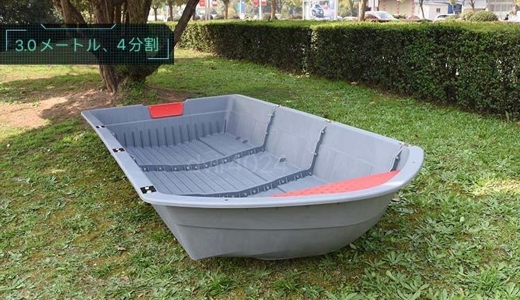 「新入荷☆高品質 4分割ボート 3.0メートル フィッシングボート 船外機可 車載 釣り 未使用 ゴムボート」の画像1