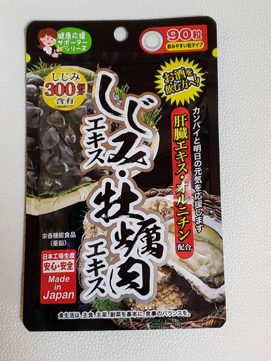 しじみエキス・牡蠣肉エキス 90粒 ジャパンギャルズSC サプリメント 追跡あり 即決 送料無料_画像1