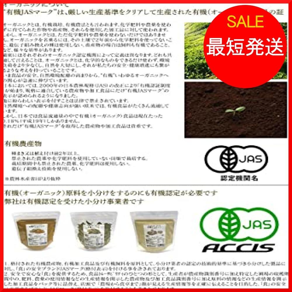 【在庫限り】 (80) スリランカ産 無農薬・無化学肥料 NIQkJ 有機JAS認定オーガニック 鎌倉香辛料 セイロンシナモンパ_画像5