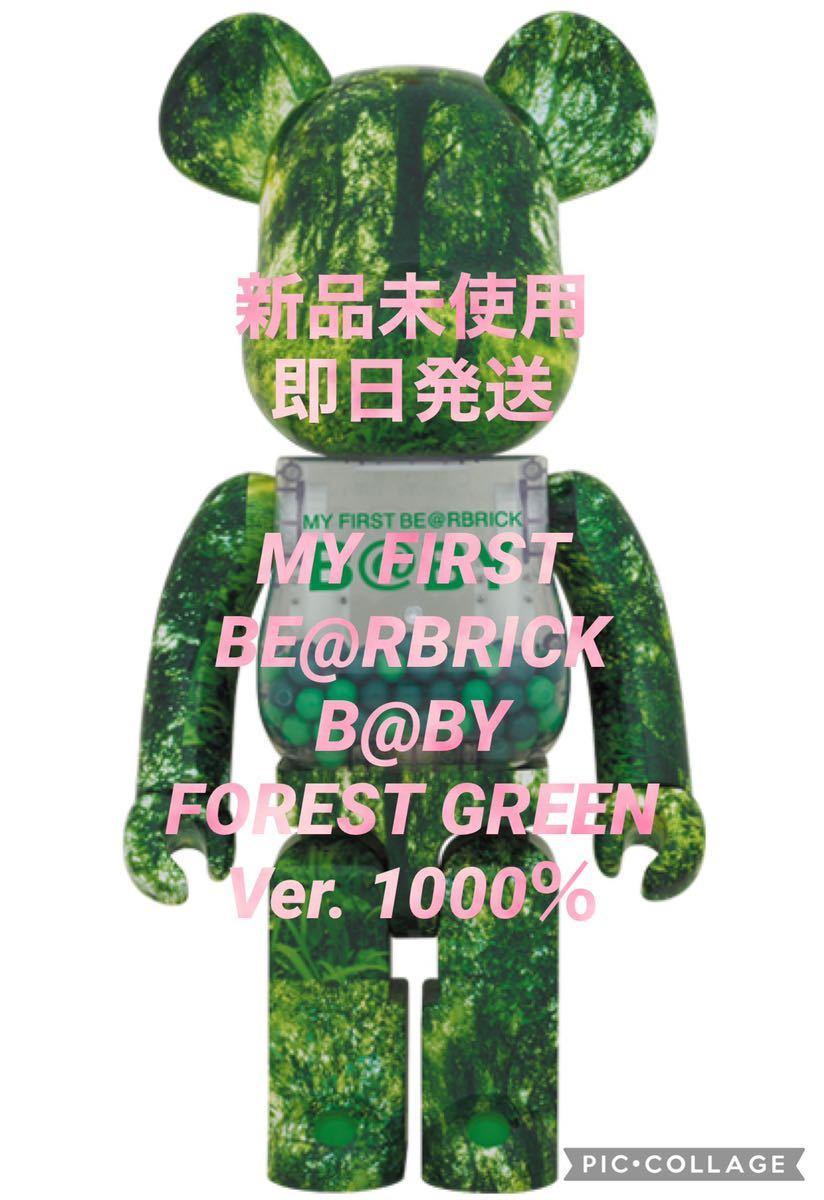 【新品未開封】MY FIRST BE@RBRICK B@BY FOREST GREEN Ver. 1000% KAWS メディコムトイ ベアブリック エイプ