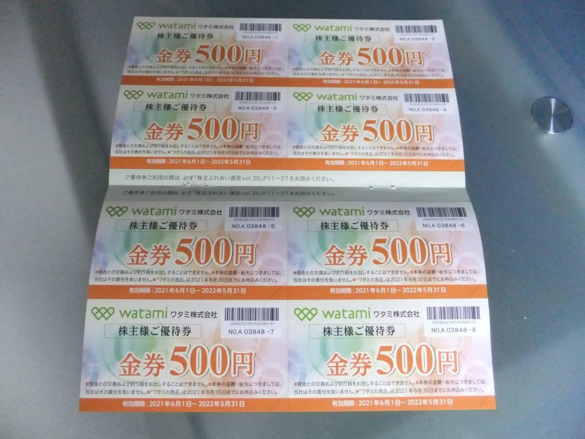 株主優待券 『 ワタミ 和民 WATAMI   4000円分 』 送料無料。_画像1