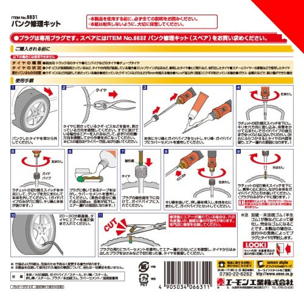 新品通常品(修理キット/本体) エーモン パンク修理キット 5mm以下穴用KLA8_画像3