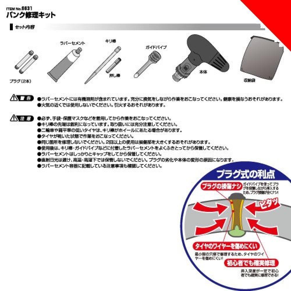 新品通常品(修理キット/本体) エーモン パンク修理キット 5mm以下穴用KLA8_画像4