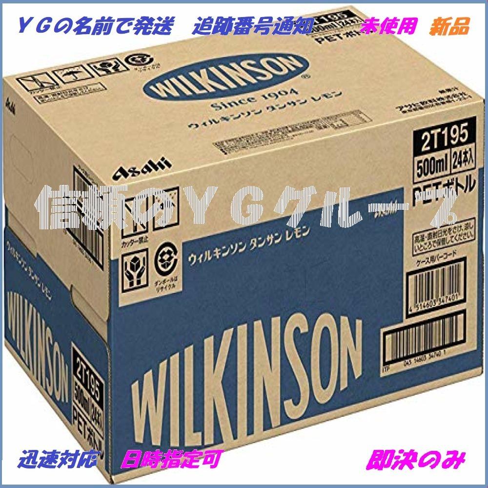 新品500ml×24本 アサヒ飲料 ウィルキンソン タンサン レモン 炭酸水 500ml&times2EBOM_画像8