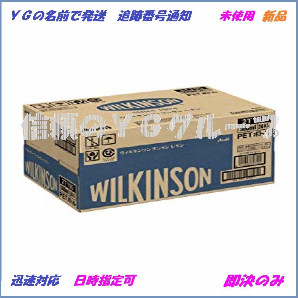 新品500ml×24本 アサヒ飲料 ウィルキンソン タンサン レモン 炭酸水 500ml&times2EBOM_画像6