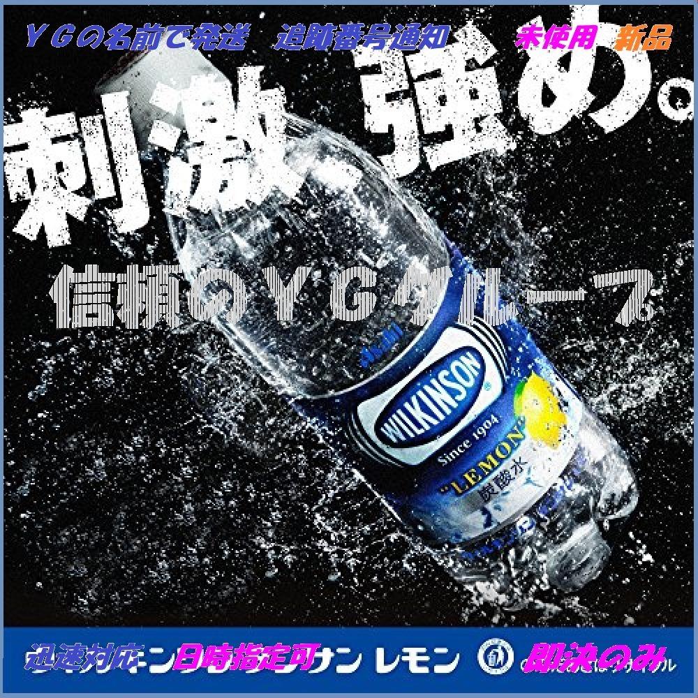 新品500ml×24本 アサヒ飲料 ウィルキンソン タンサン レモン 炭酸水 500ml&times2EBOM_画像2
