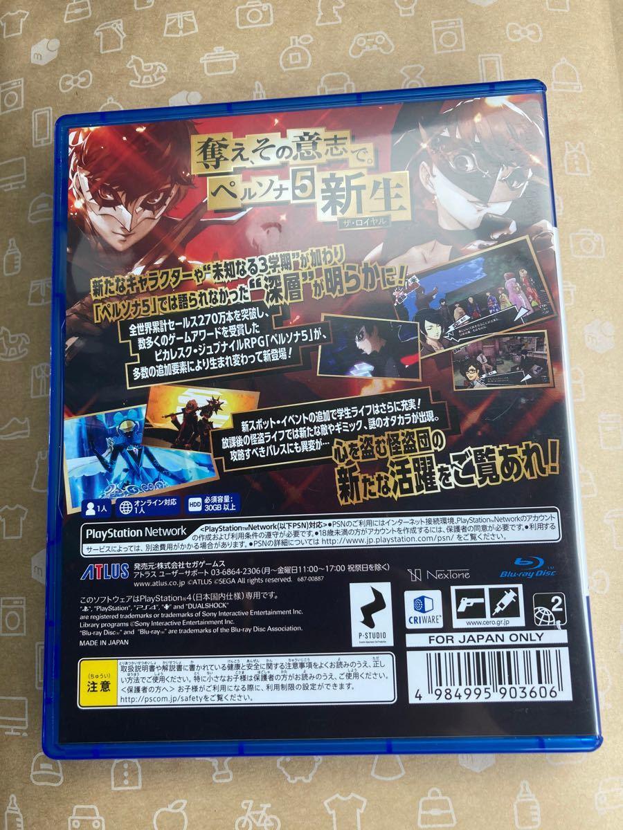 ペルソナ5 ザロイヤル PS4