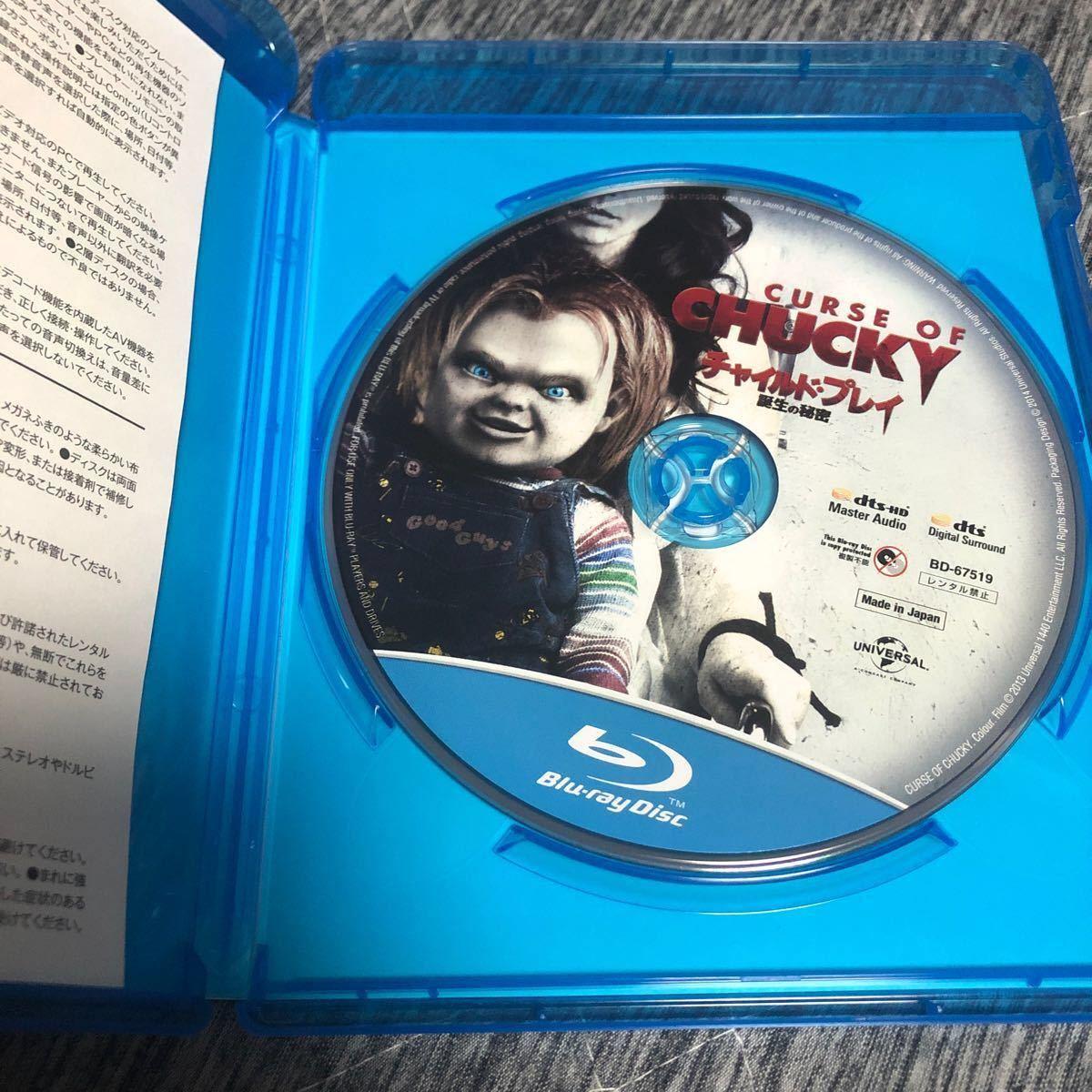 チャイルドプレイ誕生の秘密&チャッキーの狂気病棟Blu-rayセット