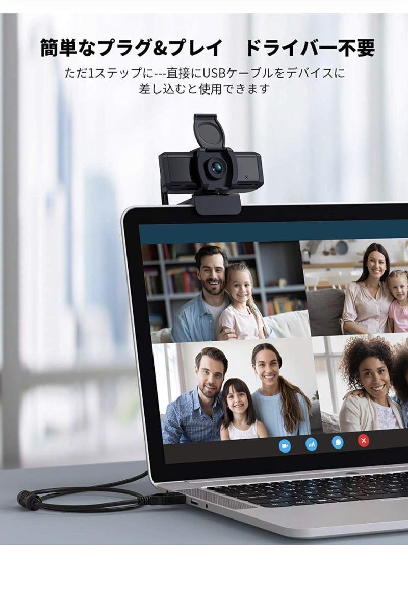 WEBカメラ ウェブカメラ フルHD 1080P 200万画像 高画質 90°広角 USB2.0 30FPS 内蔵マイク三脚に対応 動画配信 授業カメラ ビデオ通話用