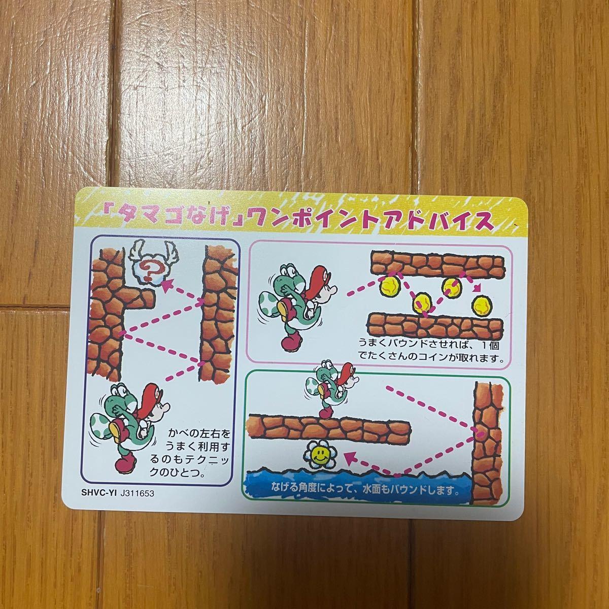 スーパーファミコンソフト スーパーマリオヨッシーアイランド 【宅急便コンパクトでお届け】