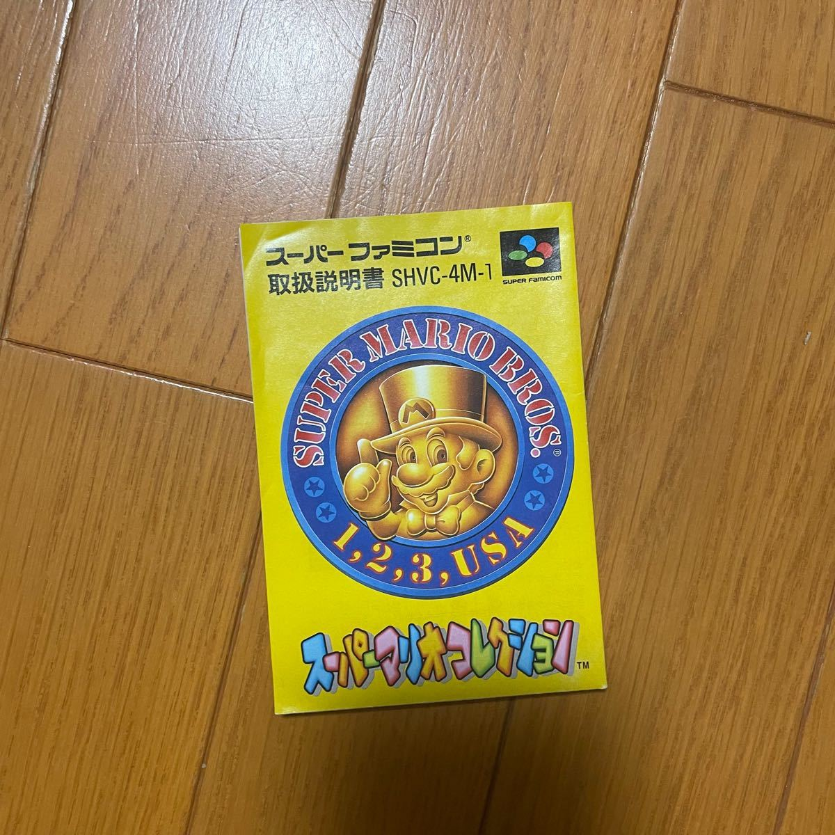 スーパーファミコンソフト スーパーマリオコレクション【宅急便コンパクトでお届け】