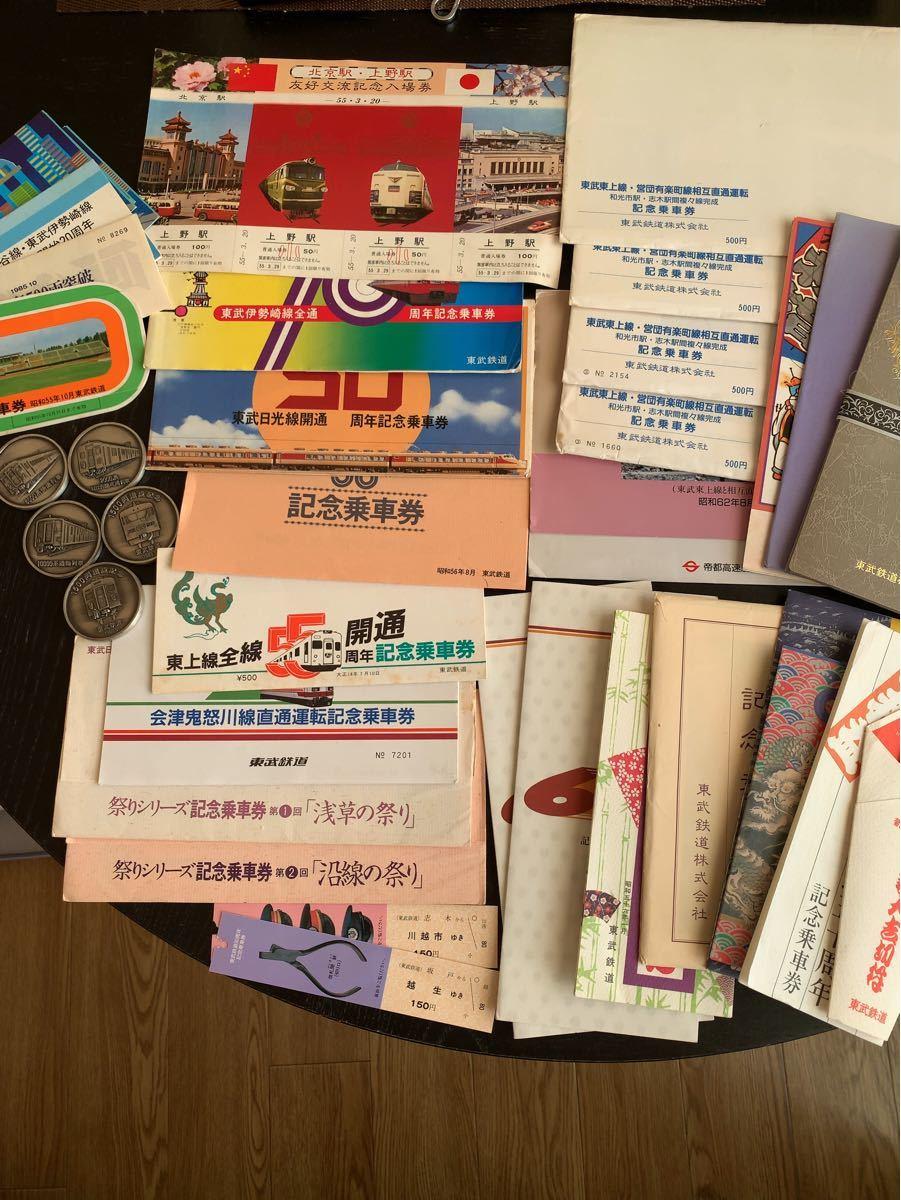 記念乗車券・記念入場券・1500両達成記念メダル まとめ売り