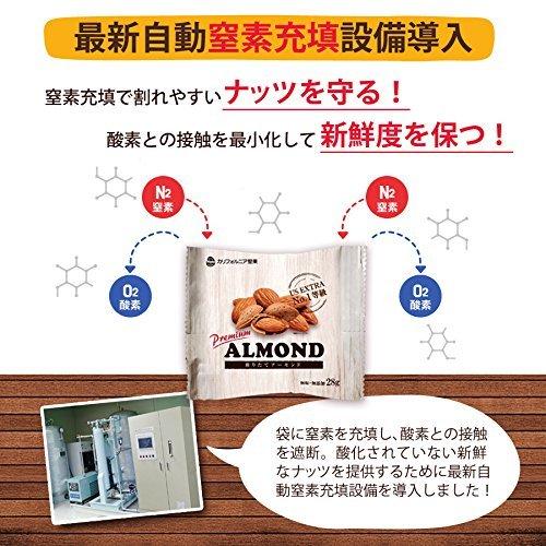 小分け煎りたてアーモンド 1kgに8g追加!(28gx36袋) 産地直輸入 無塩 無油 無添加 素焼きアーモンド(等級:US E_画像6