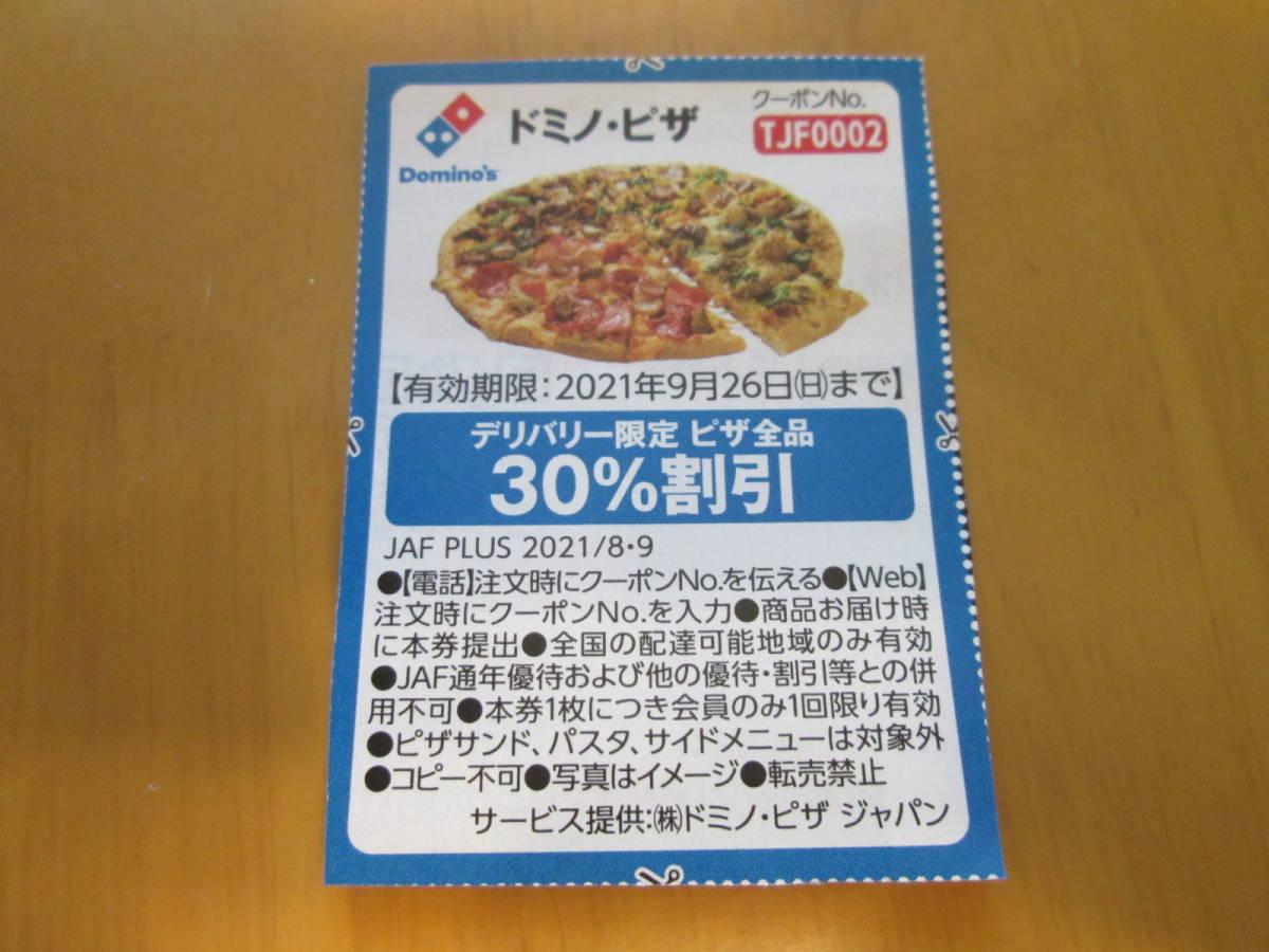 JAFクーポン ドミノ・ピザ 30%割引券(期限:2021年9月26日)(送料63円)ポイント消化_画像1