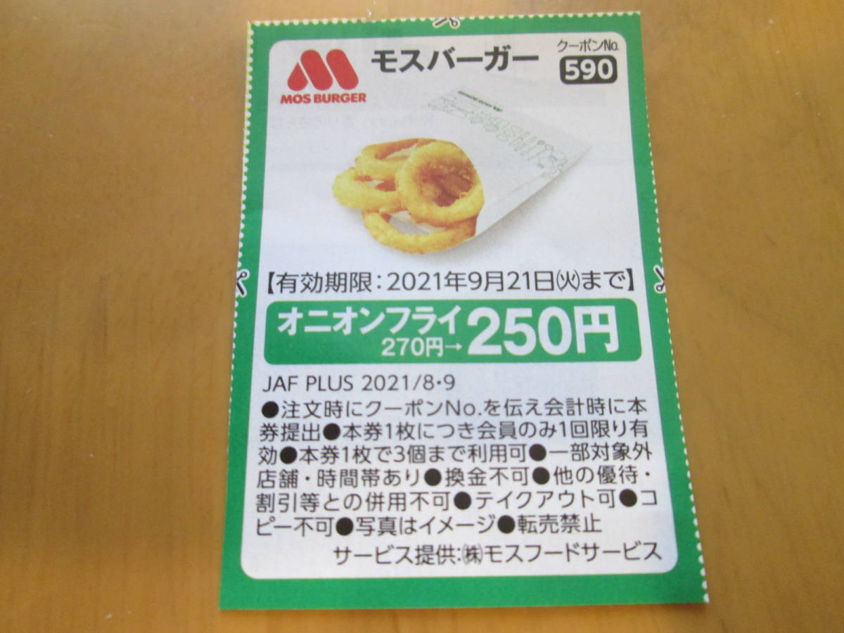 JAFクーポン モスバーガー オニオンフライ20円引券(期限:2021年9月21日)(送料63円)ポイント消化_画像1