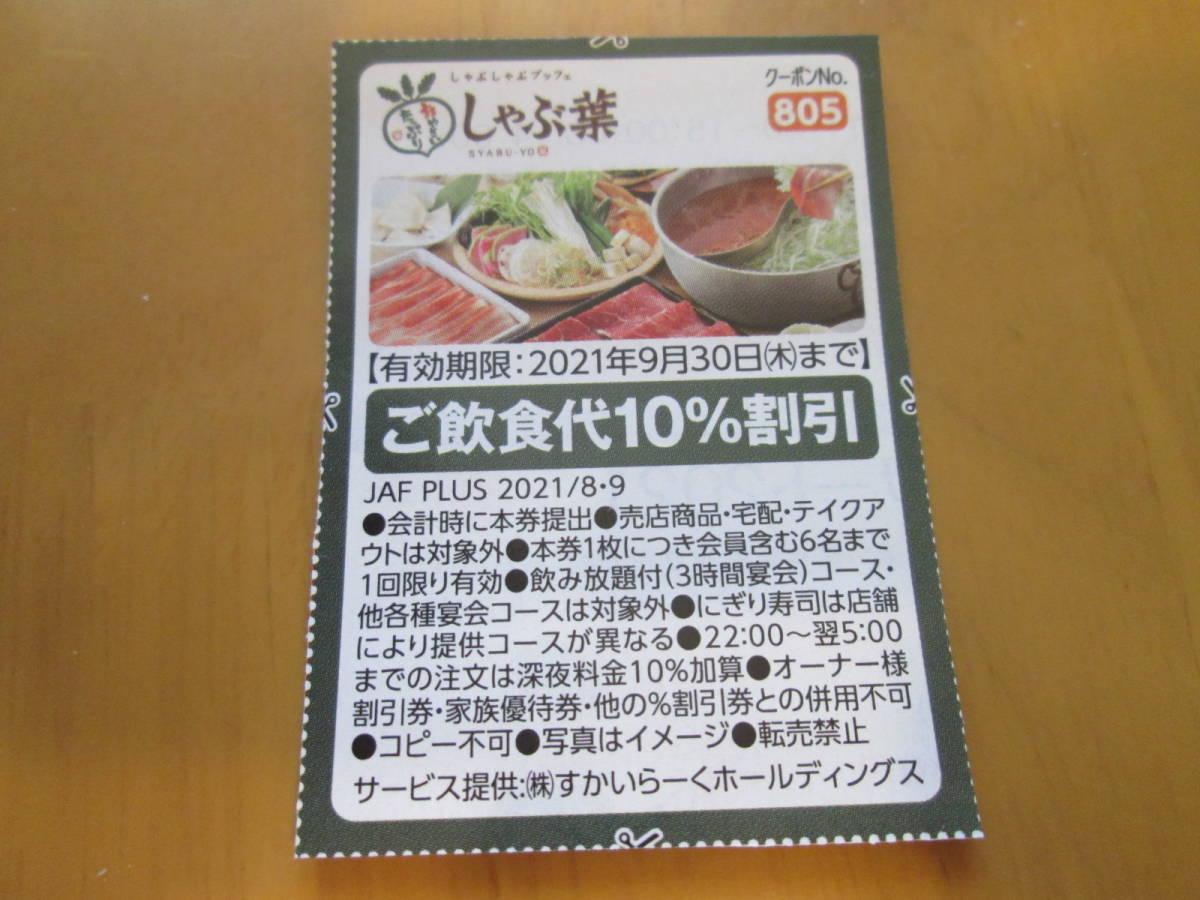 JAFクーポン しゃぶ葉 ご飲食代10%割引券(期限:2021年9月30日)(送料63円)ポイント消化_画像1
