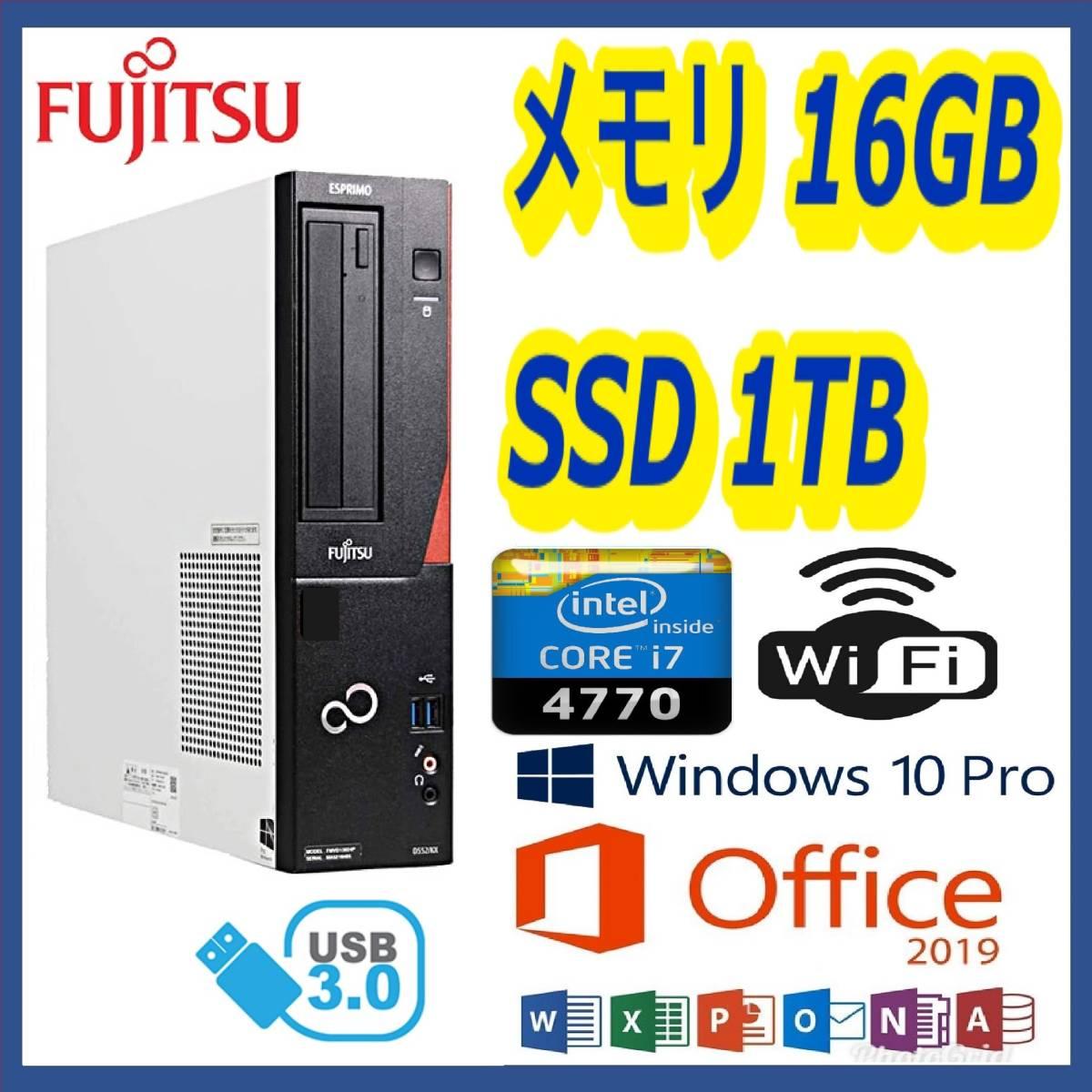 ★富士通★小型★超高速 i7-4770(3.9Gx8)/新品SSD1TB/大容量16GBメモリ/Wi-Fi(無線)/USB3.0/Win10/Office2019★ESPRIMO D552/KX改★
