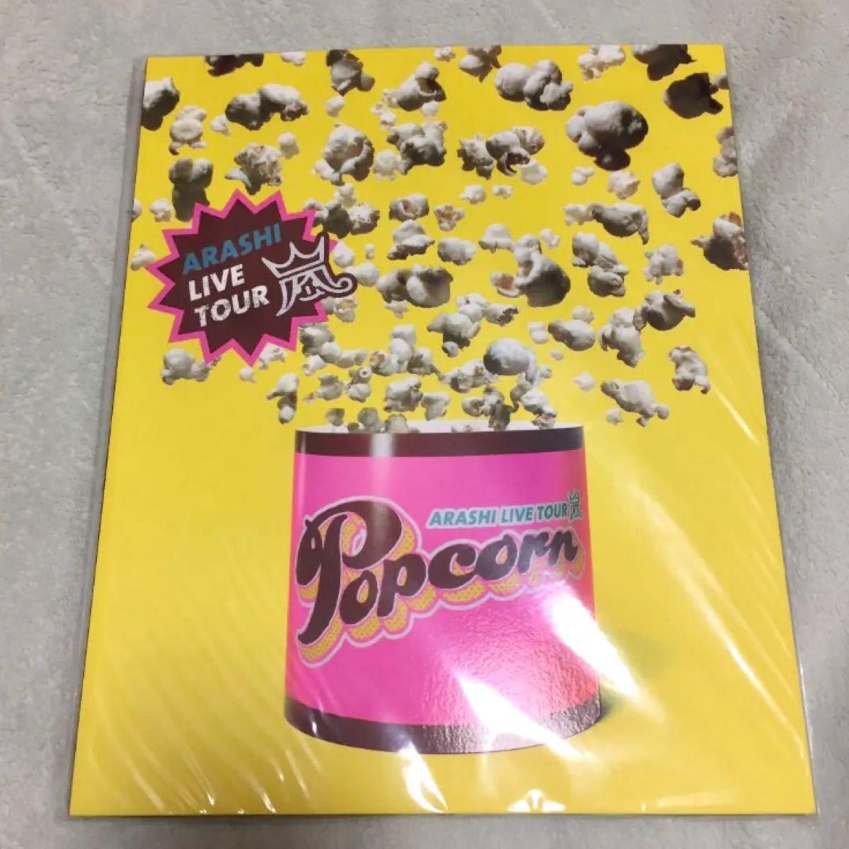 嵐Popcorn ツアーパンフレット