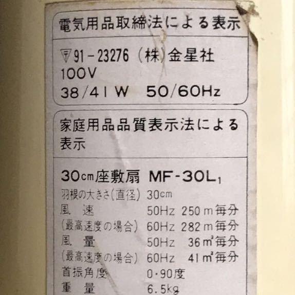 [J863] 金星社 30cm 座敷扇 扇風機 ブルー MF-30L 3枚羽 昭和レトロ アンティーク 古民家 シャビー 家電 動作確認済 難あり_画像9