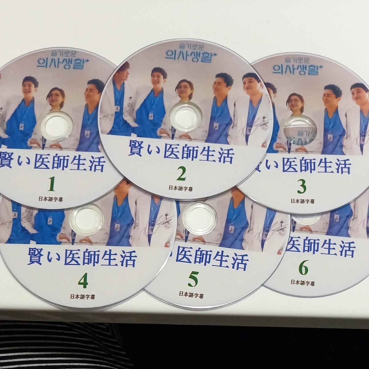 [賢い医師生活]韓国ドラマ DVDセット
