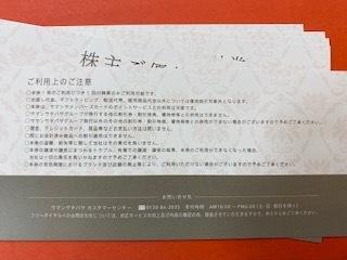 1~6枚☆サマンサタバサ株主優待券15%OFF☆2021年11月30日期限♪_画像2