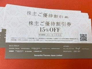 1~6枚☆サマンサタバサ株主優待券15%OFF☆2021年11月30日期限♪_画像1