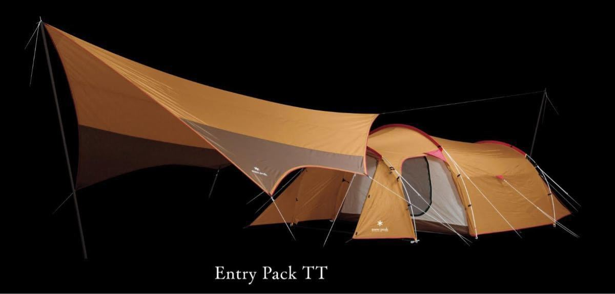 スノーピーク テントタープセット 2ルームテント エントリーパックTT SET-250H snow peak 中古ほぼ未使用
