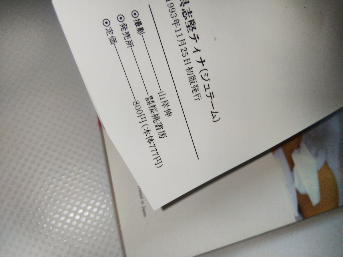 /写真集/具志堅ティナ「JE T'AIME」アイドル写真集 桜桃書房 文庫写真集
