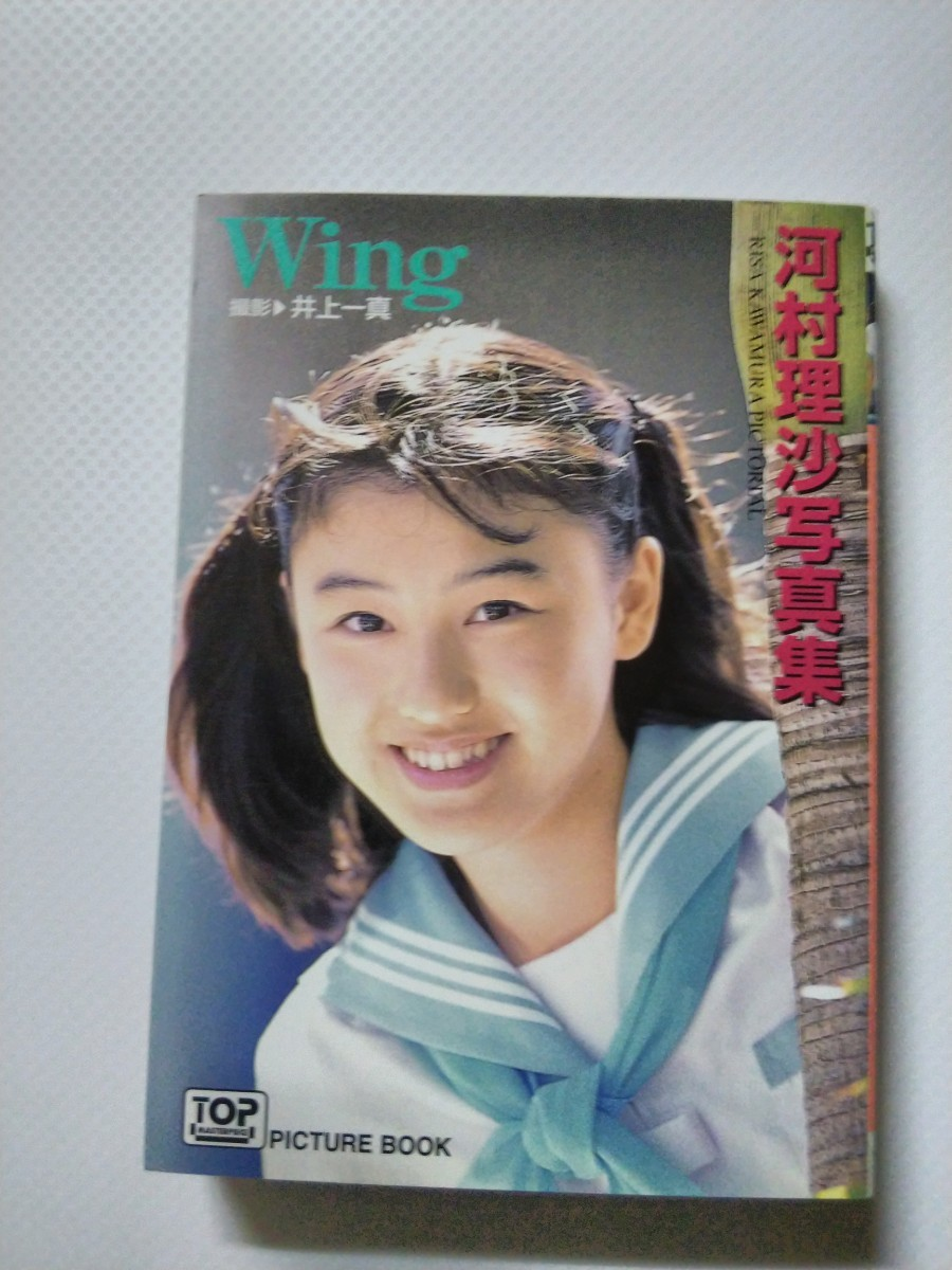 /写真集/河村理沙「Wing」アイドル写真集 桜桃書房 文庫写真集