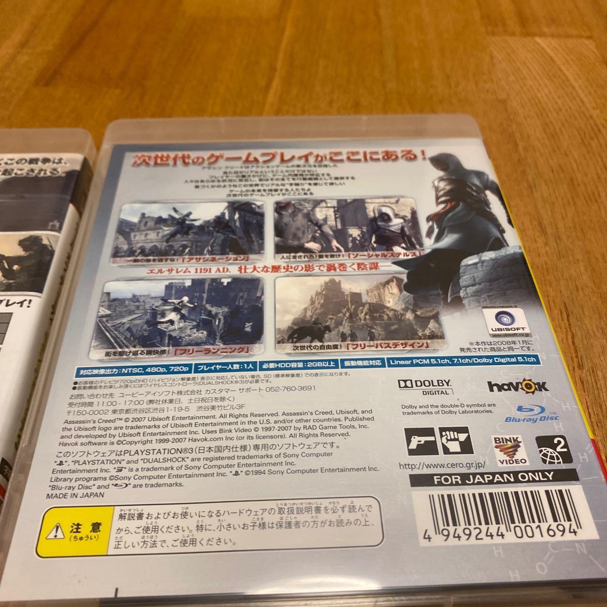 PS3ソフト PlayStation3 3枚まとめて