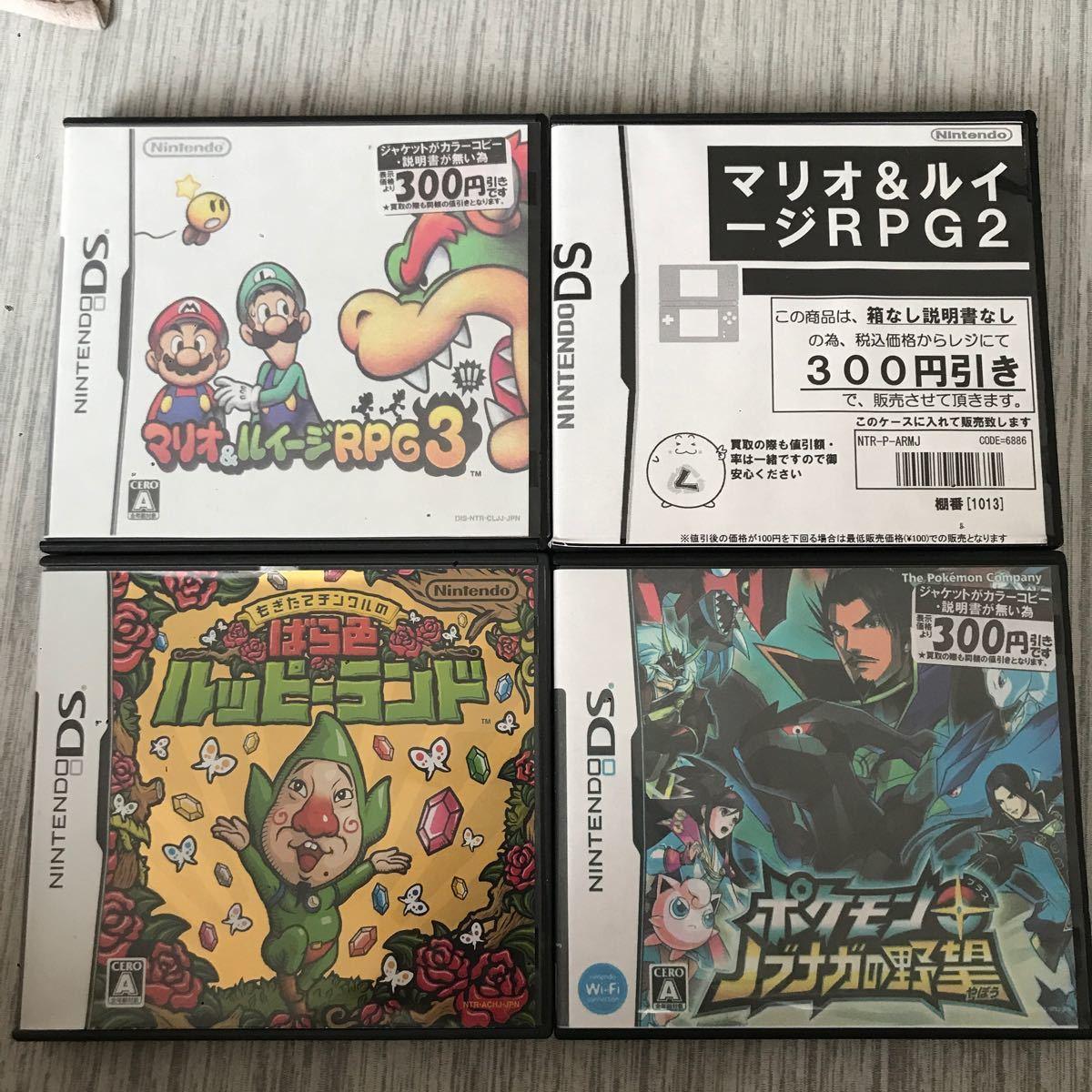 【 DS 】マリオ&ルイージRPG2、3 、もぎたてチンクルのばら色ルッピーランド、ポケモン信長の野望のセットです!