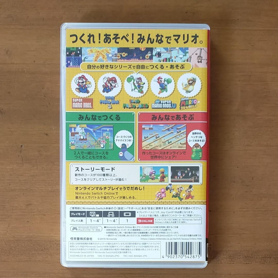 スーパーマリオメーカー2 Nintendo Switch ニンテンドースイッチ 任天堂スイッチ 美品