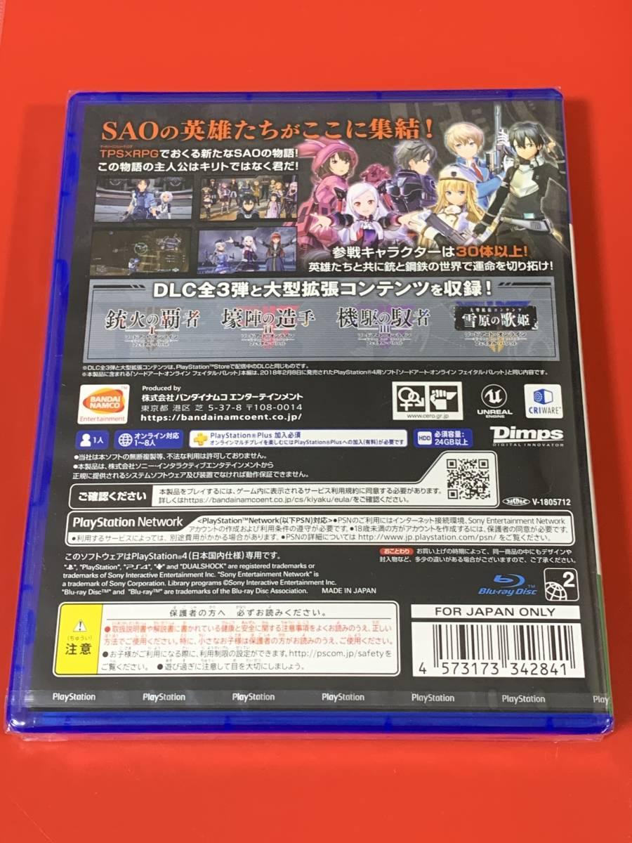 新品 PS4 ソードアート・オンライン フェイタル・バレット COMPLETE EDITION SAO 送料無料