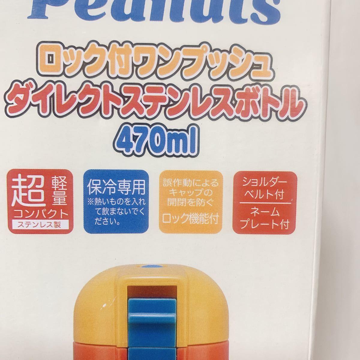 スヌーピー ☆超軽量 470ml  ダイレクトステンレスボトル