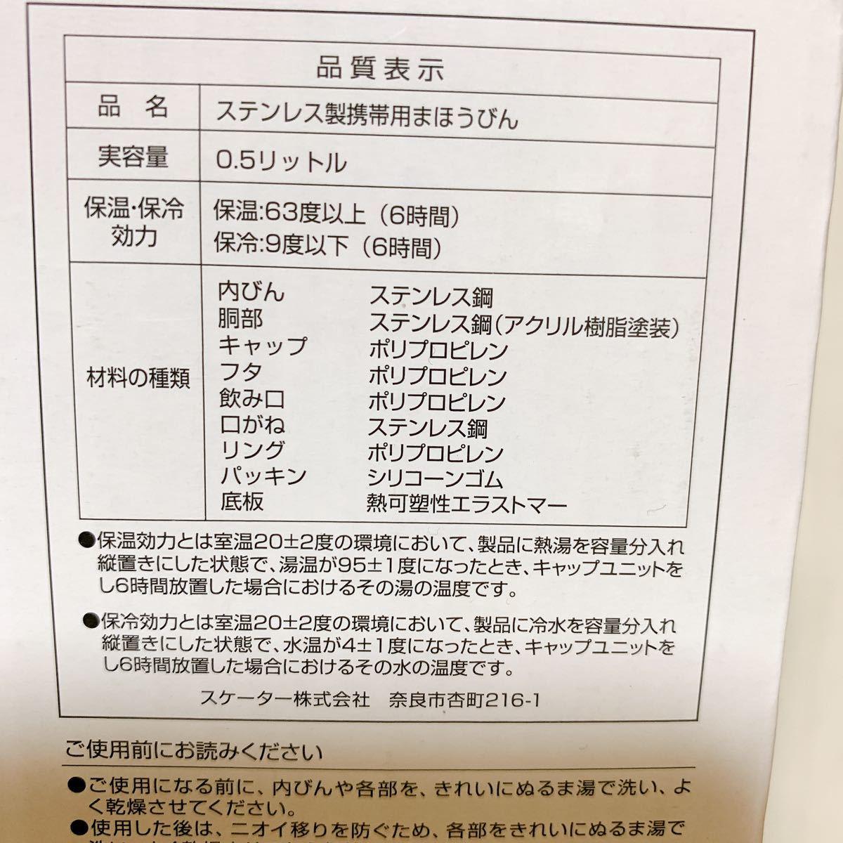 トトロ&ジジ☆500ml ステンレスマグボトル