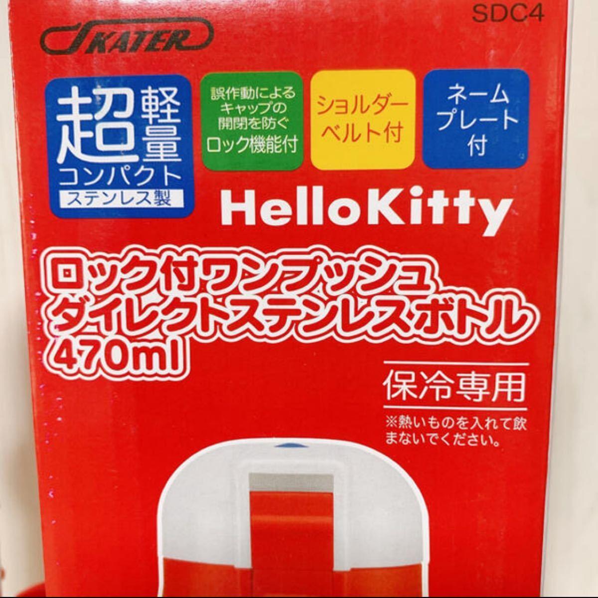 キティ フェイス柄☆超軽量 470ml  ダイレクトステンレスボトル