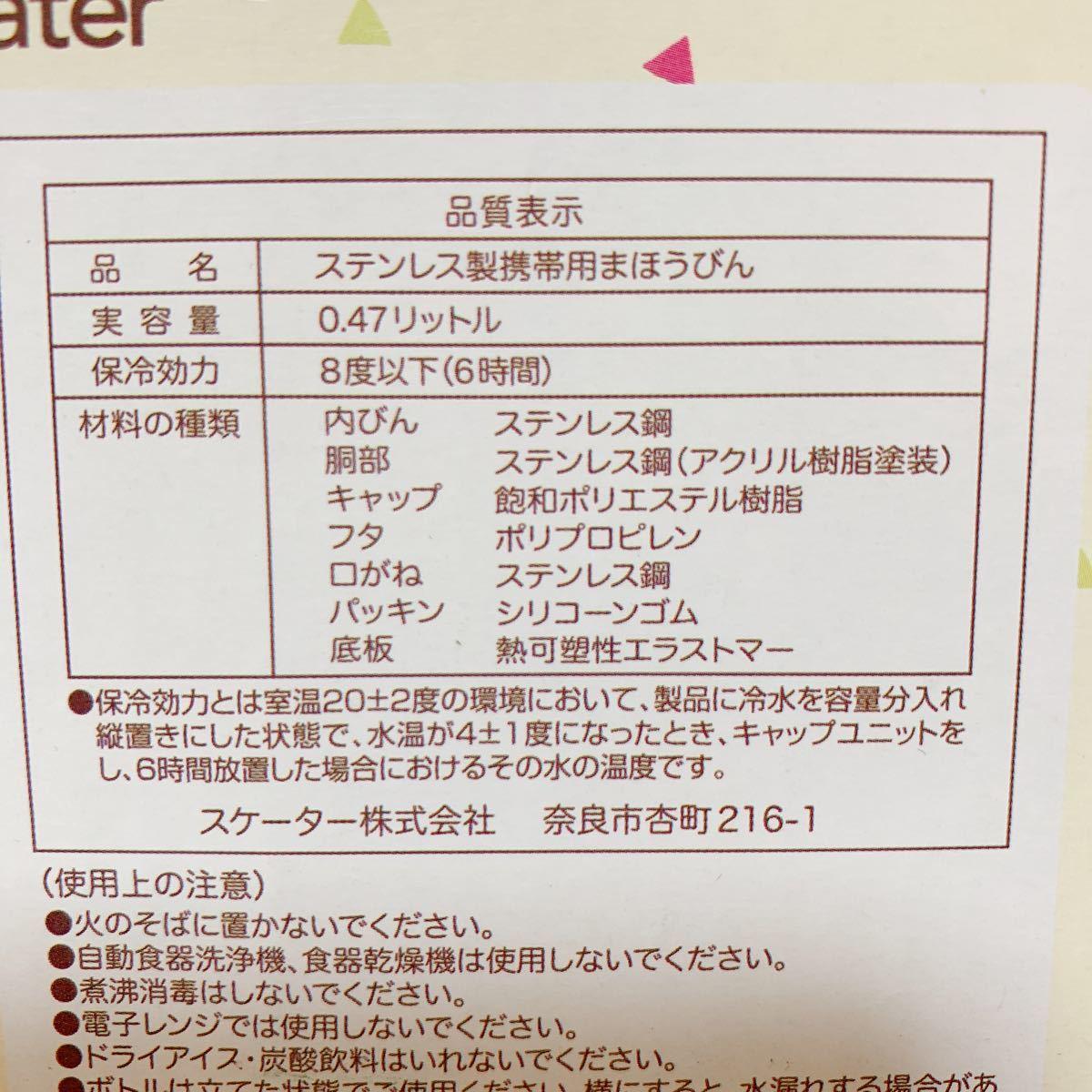 すみっコぐらし☆超軽量 470ml  ダイレクトステンレスボトル