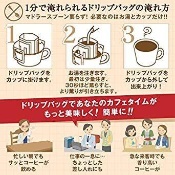 新品澤井珈琲 コーヒー 専門店 ドリップバッグ ビタークラシック 100杯入 セットI4I1_画像5