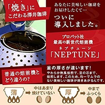 新品澤井珈琲 コーヒー 専門店 ドリップバッグ ビタークラシック 100杯入 セットI4I1_画像4