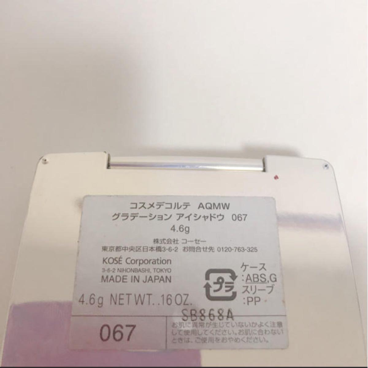 AQ MW グラデーション アイシャドウ / 067